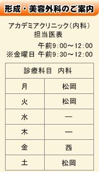 兵庫県 神戸市灘区 西病院 形成・美容外科のご案内