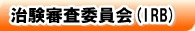 兵庫県 神戸市灘区 西病院 治験審査委員会