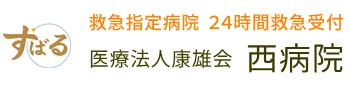 医療法人康雄会 西病院 神戸市灘区 内科・循環器内科・消化器内科・外科・整形外科・脳神経外科・消化器外科・肛門外科・放射線科・リハビリテーション科・眼科・人間ドック